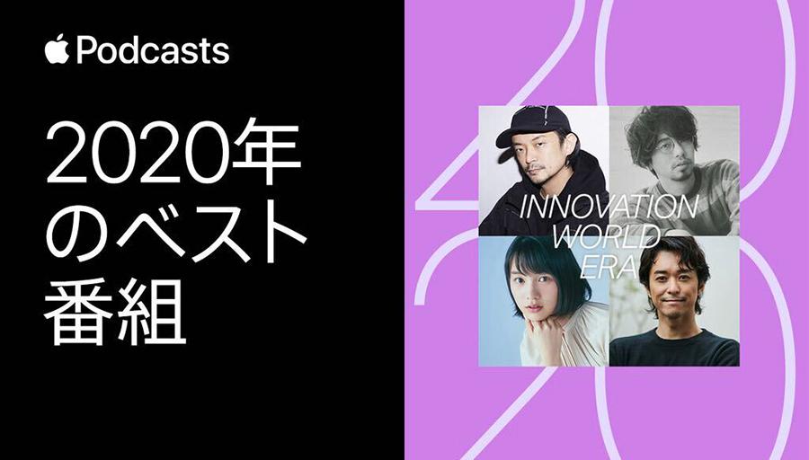 真鍋大度、後藤正文、のん、小橋賢児による『INNOVATION WORLD ERA』がApple Podcastsにおける2020年のベスト番組に選出!SPINEARから好評配信中