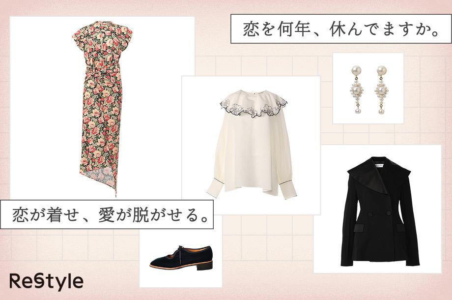 「恋が着せ、愛が脱がせる。」 言葉から想いを巡らせて商品をキュレーションするイベントが伊勢丹新宿店で開催中