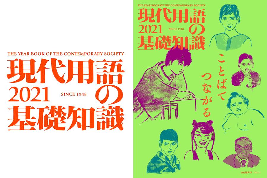 「3密」という言葉が持つ日本語のよさとは? 『現代用語の基礎知識』の編集長が語る