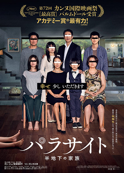 """映画『パラサイト 半地下の家族』 日本だけ""""副題""""がついている…その理由は? 宣伝プロデューサーが語る"""