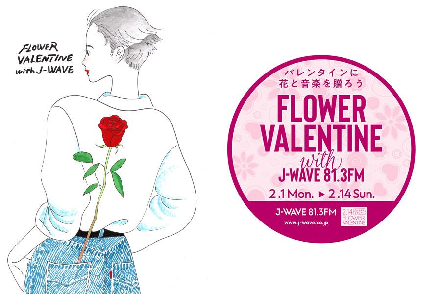 大切な人に花を通して気持ちを届ける。「FLOWER VALENTINE with J-WAVE」2月1日からスタート