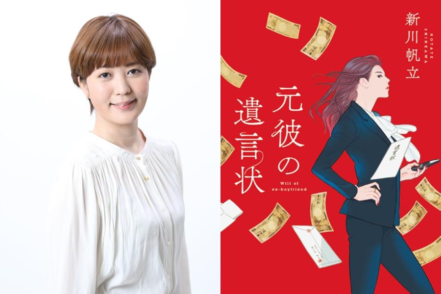 現役弁護士で小説家の29歳。「このミス」大賞、新川帆立の素顔に迫る