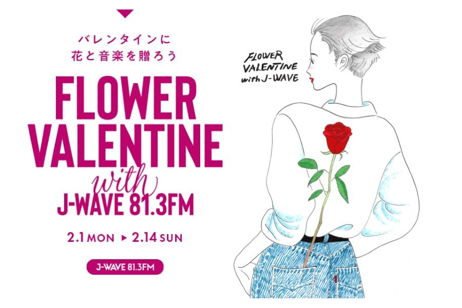 バレンタインに花を贈ろう。フラワーアーティスト・前田有紀のおすすめは…