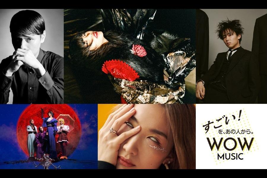 BiSHのアイナ・ジ・エンド、ラジオで音楽対談! 2月の毎週土曜、J-WAVE『WOW MUSIC』で
