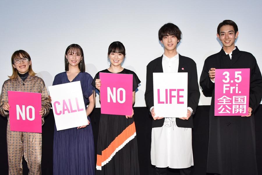 ホリプロ60周年の記念映画『NO CALL NO LIFE』W主演の優希美青&井上祐貴が「なくてはならないもの」明かす