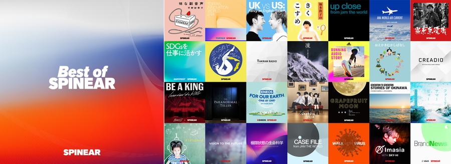 """エンタメ、フード、ニュース…""""必聴のポッドキャスト""""を一挙にお届け! 1周年のデジタル音声配信サービス「SPINEAR」の人気エピソードをまとめて配信"""