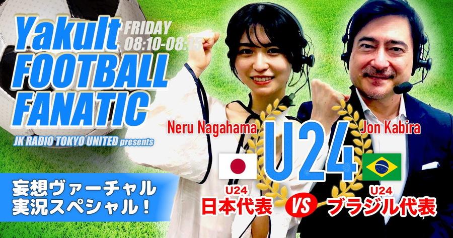 長濱ねるとジョン・カビラが妄想サッカー実況! BRADIO、Nulbarichも登場 4/23(金)6:00~『~JK RADIO~ TOKYO UNITED』