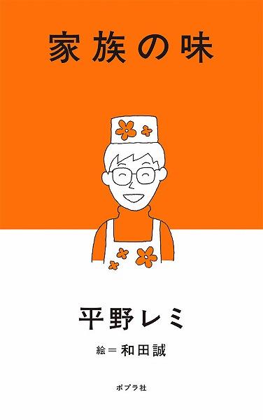 平野レミ、息子も料理上手に! 「スキンシップ」ならぬ「ベロシップ」を語る