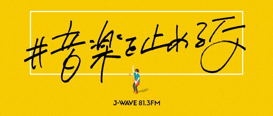 #音楽を止めるな ダンスミュージック・クラブカルチャー支援!J-WAVE×BEAMS RECORDS Tシャツ販売 第三弾の受注販売がスタート