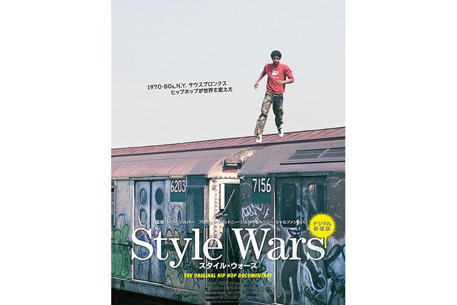 J-WAVE『JAM THE PLANET』発オンライン上映会「JAM THE CINEMA」始動! 80年代のNYの HIPHOP黎明期を記録した映画『Style Wars』を5/28から上映