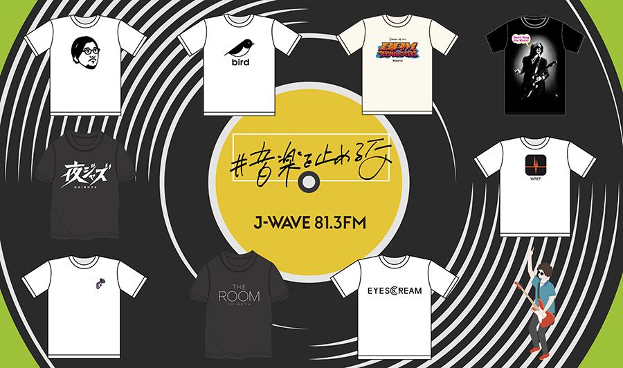 #音楽を止めるな ダンスミュージック・クラブカルチャー支援! チャリティーTシャツの追加デザイン発表! 6月末まで受注販売受付中