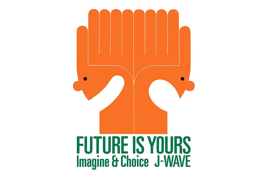 6月は環境月間、J-WAVEは地球とつながる「サステナブルアクション20」を提案。SKY-HI、長谷川ミラも参加