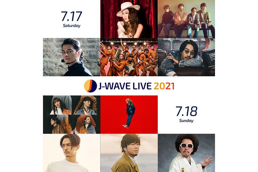 JUJU、マカロニえんぴつ、緑黄色社会、Vaundy出演決定!「J-WAVE LIVE 2021」、6/3(木)に先行受付