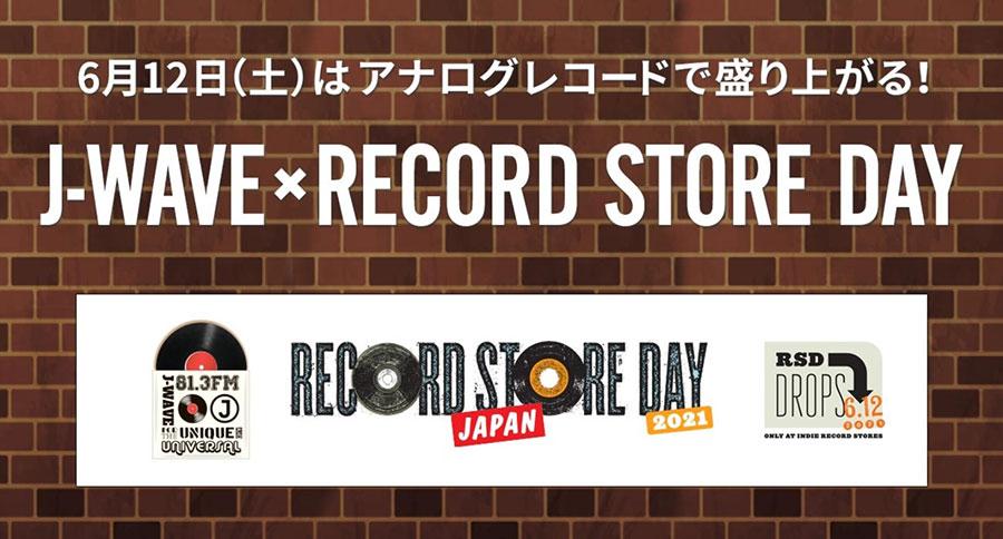 J-WAVE×RECORD STORE DAYがコラボレーション! 6/12(土)にアナログレコード限定版の音源をオンエア&プレゼント