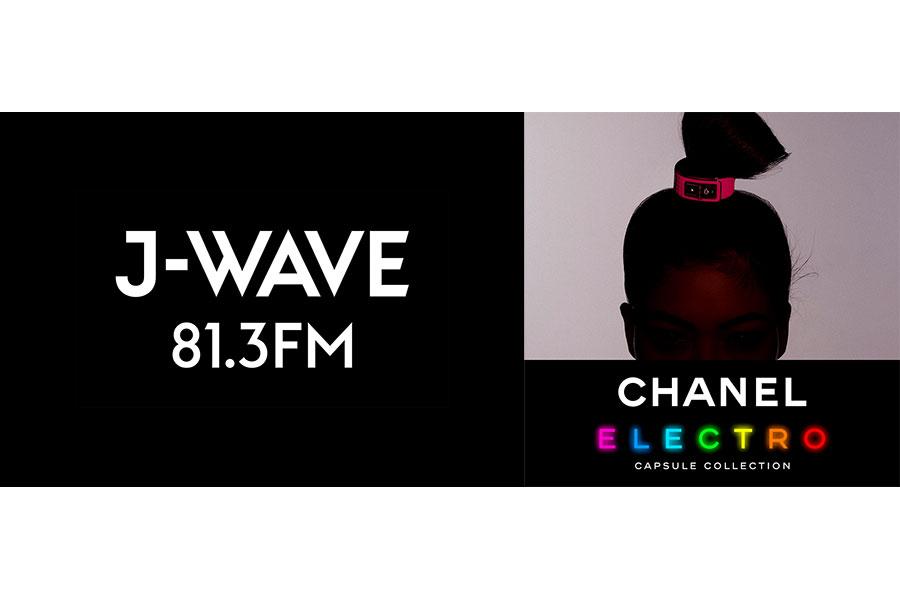 ラジオ局J-WAVEがCHANELとタッグ! 「シャネル エレクトロ カプセルコレクション」に絡めた企画を展開