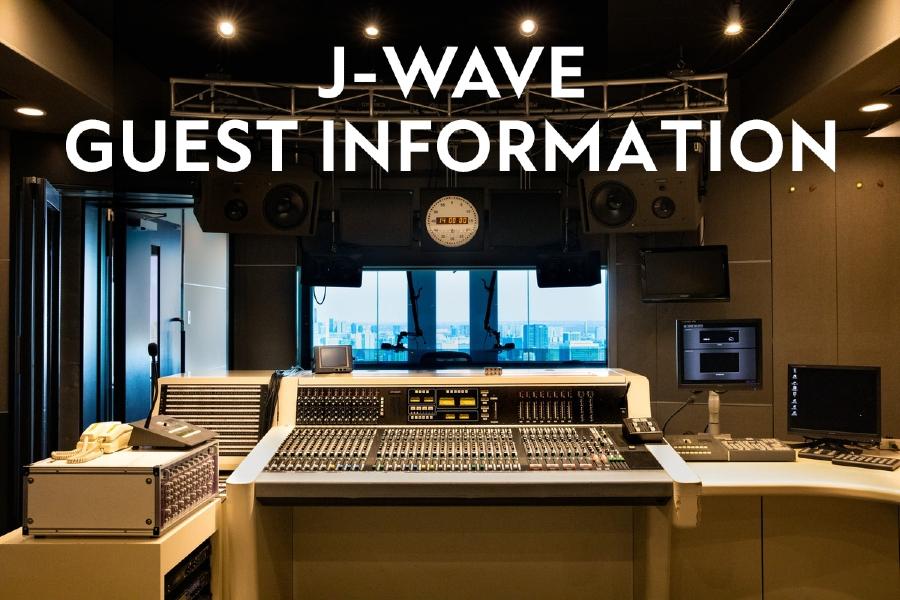 奥田民生(ユニコーン)、yui、フワちゃん ほかJ-WAVEの注目ゲスト【7月30日(金)~8月6日(金)】