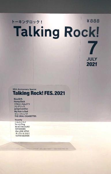 「Talking Rock! FES. 2021」で熱狂! 大学生が2年ぶりのフェス参加で感じた、スポーツのような楽しさ