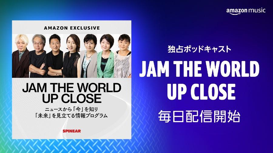 ポッドキャスト『JAM THE WORLD – UP CLOSE』を8月16日(月)より Amazon Musicで独占配信。月曜から金曜まで、毎日午後に30分のニュース情報番組を発信