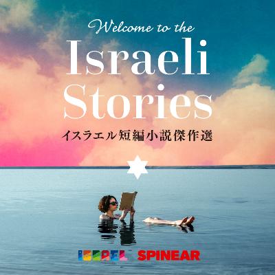 国際的に高く評価されるイスラエル文学の 傑作短編小説を音声で楽しむ 『Welcome to the Israeli Stories』 ポッドキャスト配信開始