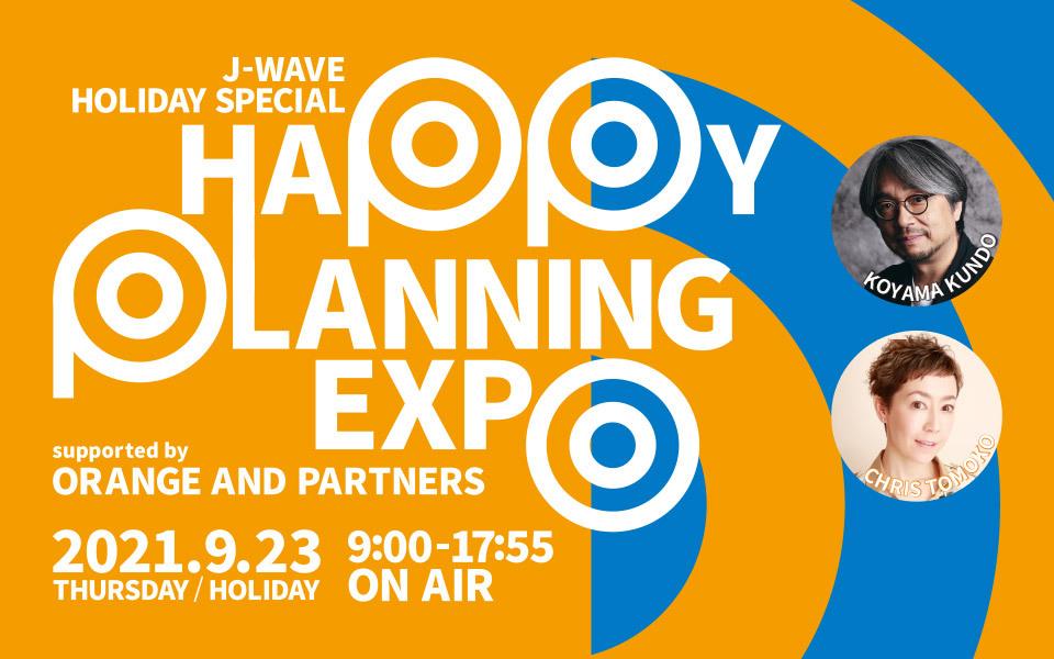"""「幸せを生む企画」のヒントに出会う""""聴く博覧会"""" 一青窈、モノンクルのスペシャルライブも 9/23(木・祝)9時~ 『J-WAVE HOLIDAY SPECIAL HAPPY PLANNING EXPO supported by ORANGE AND PARTNERS』"""