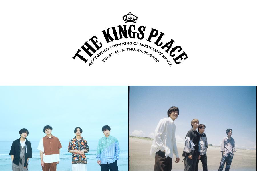 マカロニえんぴつ、SHE'Sが10月からのレギュラーに決定! 毎週月~木曜25時J-WAVE『THE KINGS PLACE』【コメントあり】