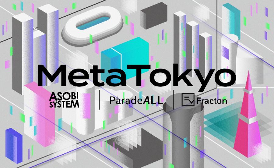 グローバル文化都市「メタトーキョー」とは何か? 仮想空間の未来を紹介