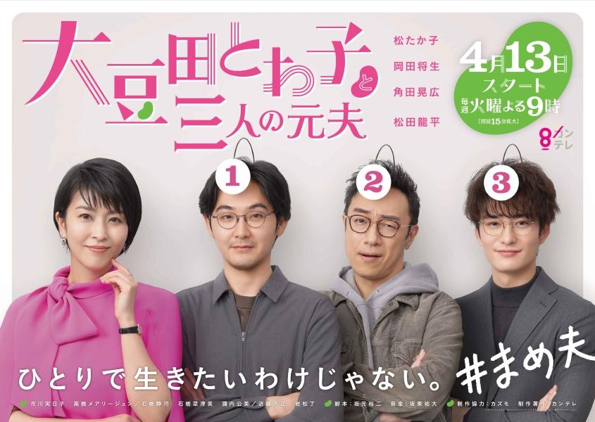 『大豆田とわ子と三人の元夫』の衣装選びで意識したポイントは? 担当スタイリストが明かす