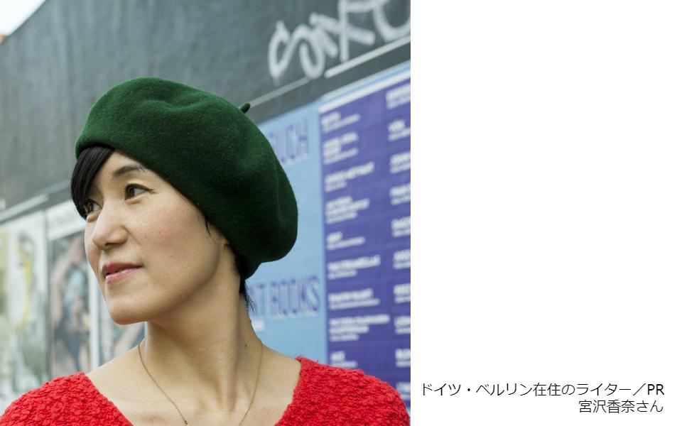 ドイツ・ベルリン在住のライター、PRの宮沢香奈さん