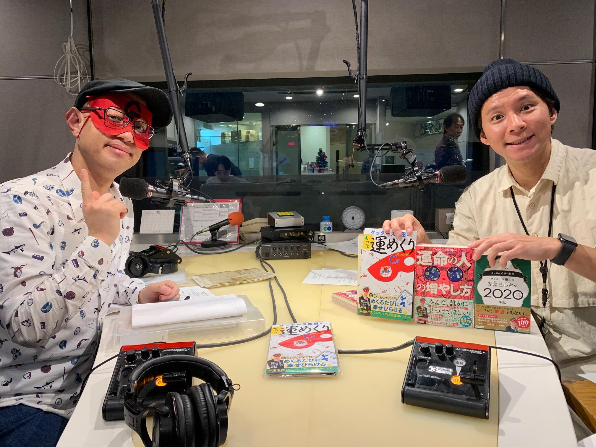 ゲッターズ飯田が2020年を星座別に占う! 3位・蟹座、2位・牡牛