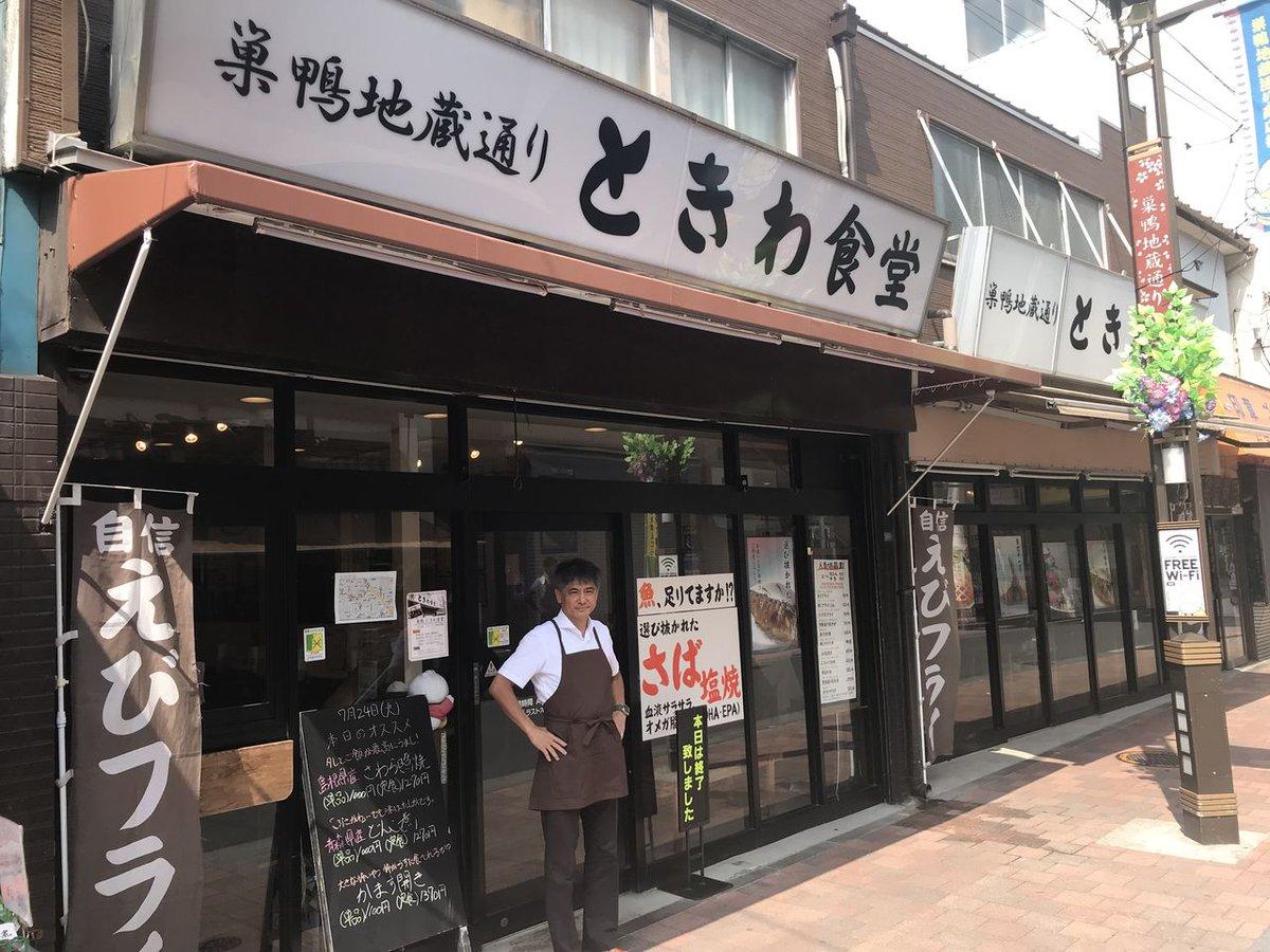 「ときわ食堂 本店」