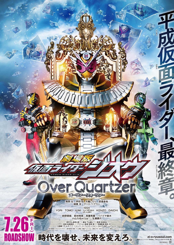 『劇場版 仮面ライダージオウ Over Quartzer』