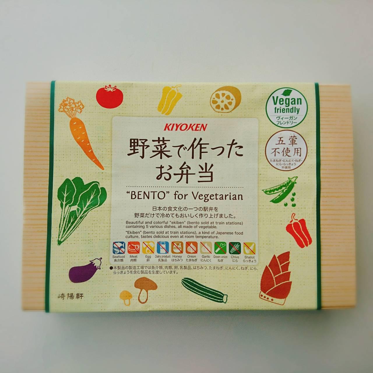 野菜で作ったお弁当