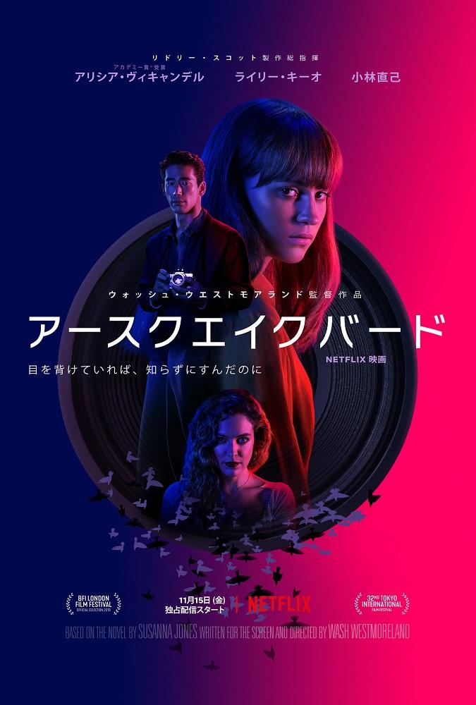 Netflixオリジナル映画『アースクエイクバード』