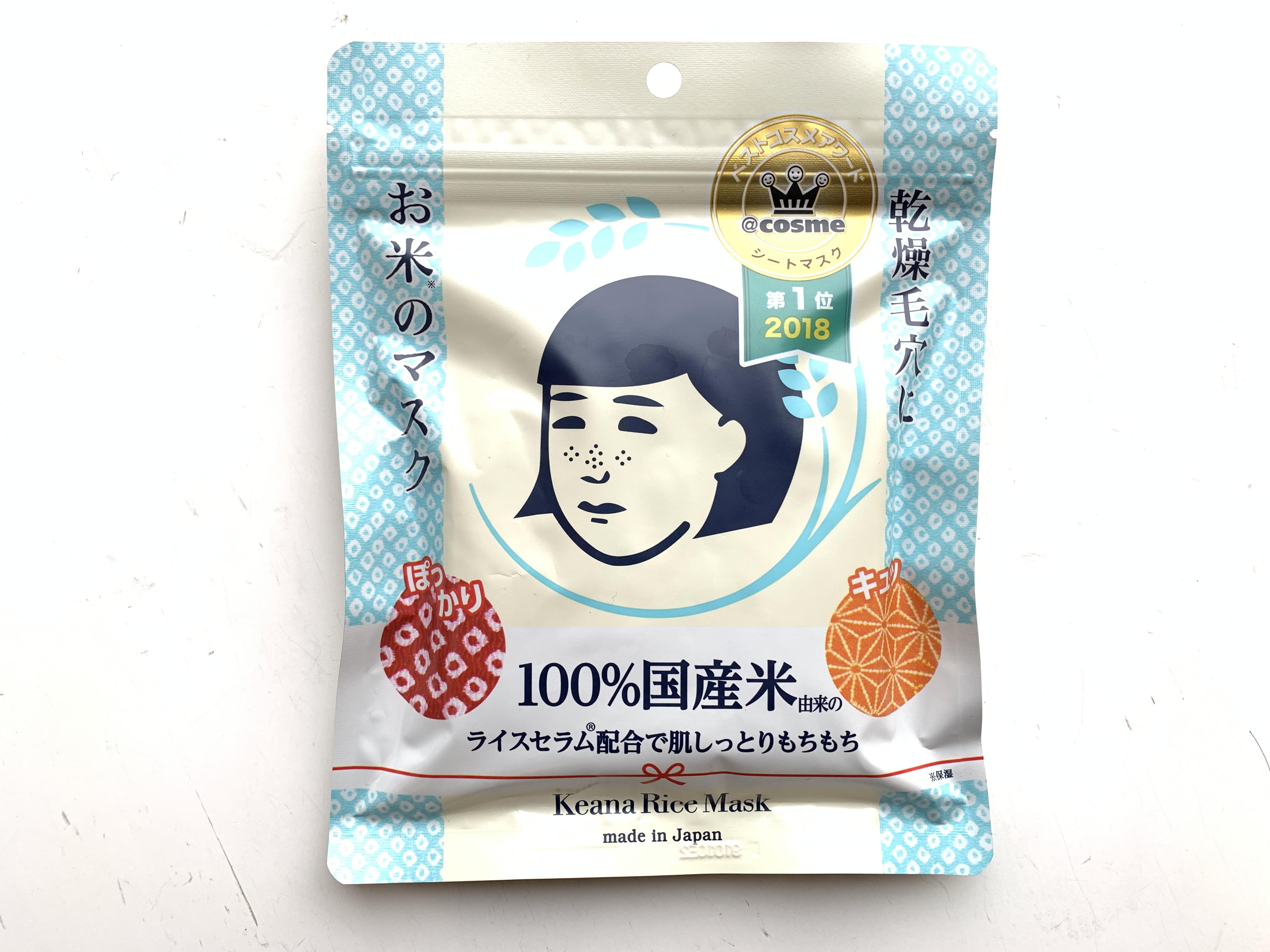 毛穴撫子「お米のマスク」(石澤研究所)
