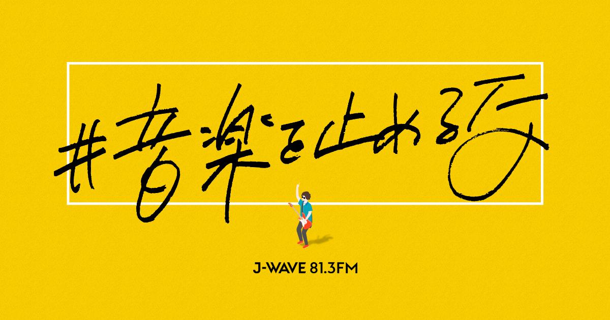 J-WAVEでは「#音楽を止めるな」プロジェクト