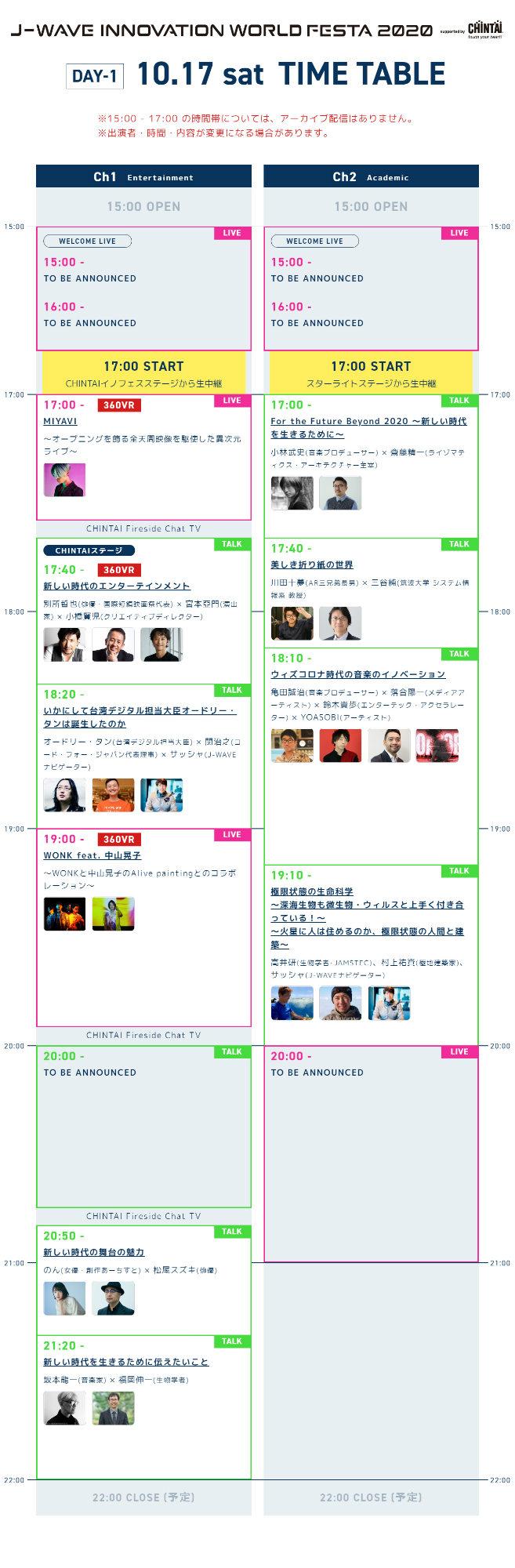 201002_timetable1017.jpg