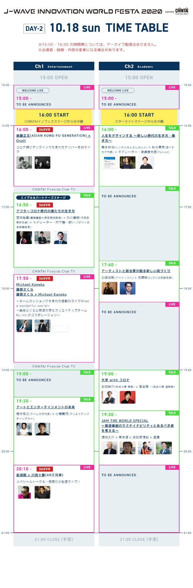 201002_timetable1018.jpg