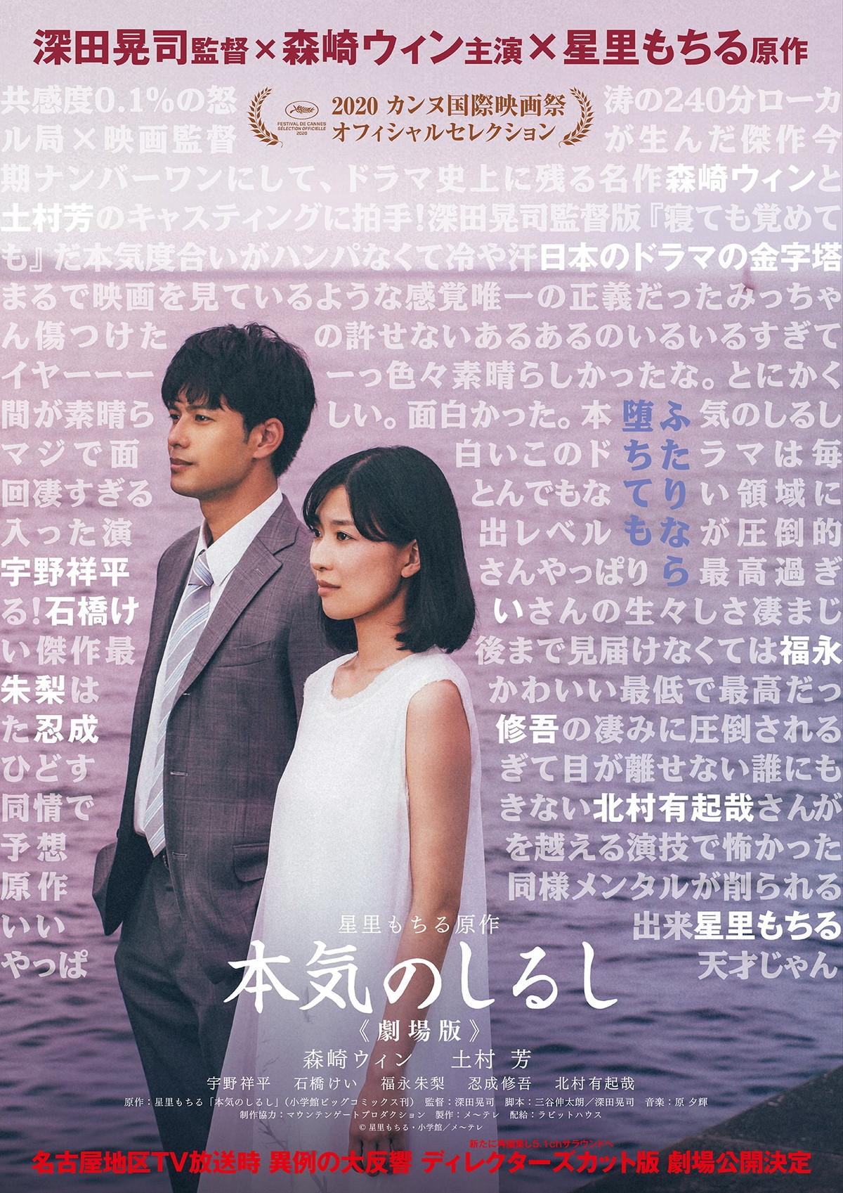 201008_honki_poster.jpg