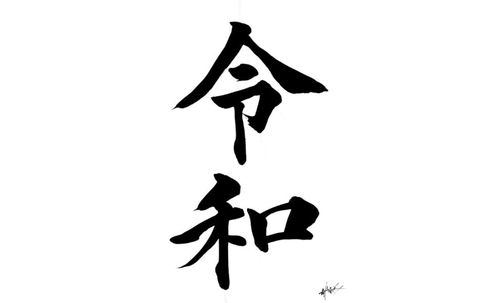 新元号「令和」の「令」の字、最後の一画を真っすぐ下ろした方がいい ...