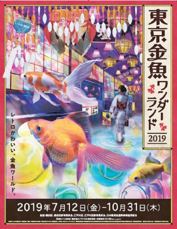 「東京金魚ワンダーランド2019」