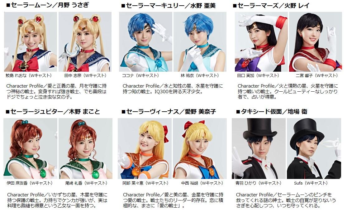 「美少女戦士セーラームーン -SHINING MOON TOKYO-」