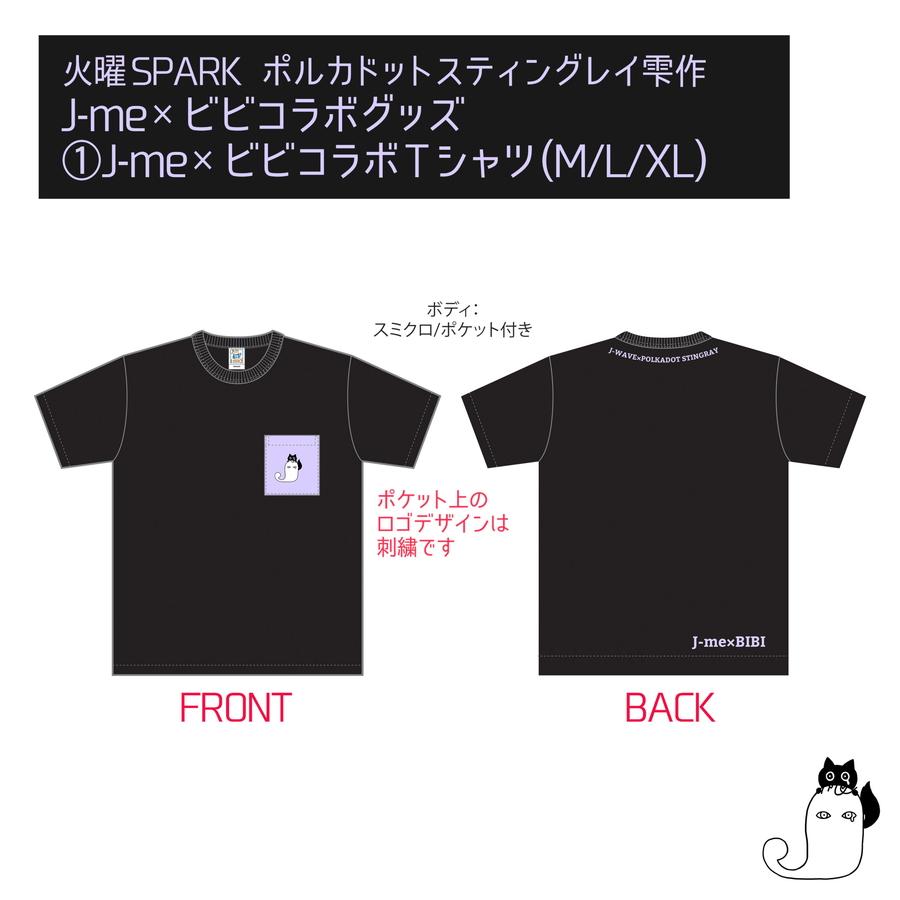 210908_BIBI_Jme_Tshirt.jpg