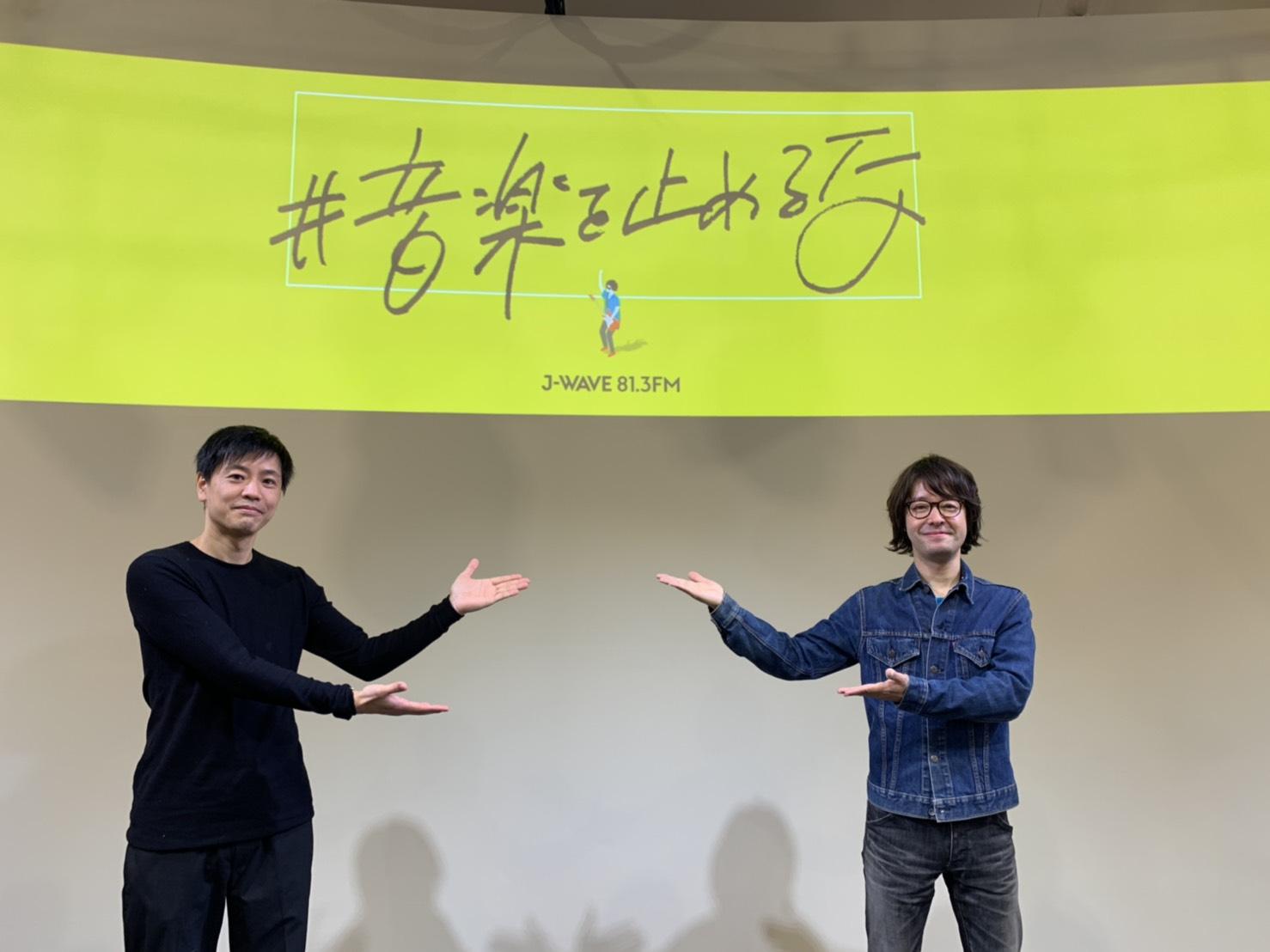 和田唱が無観客ライブ