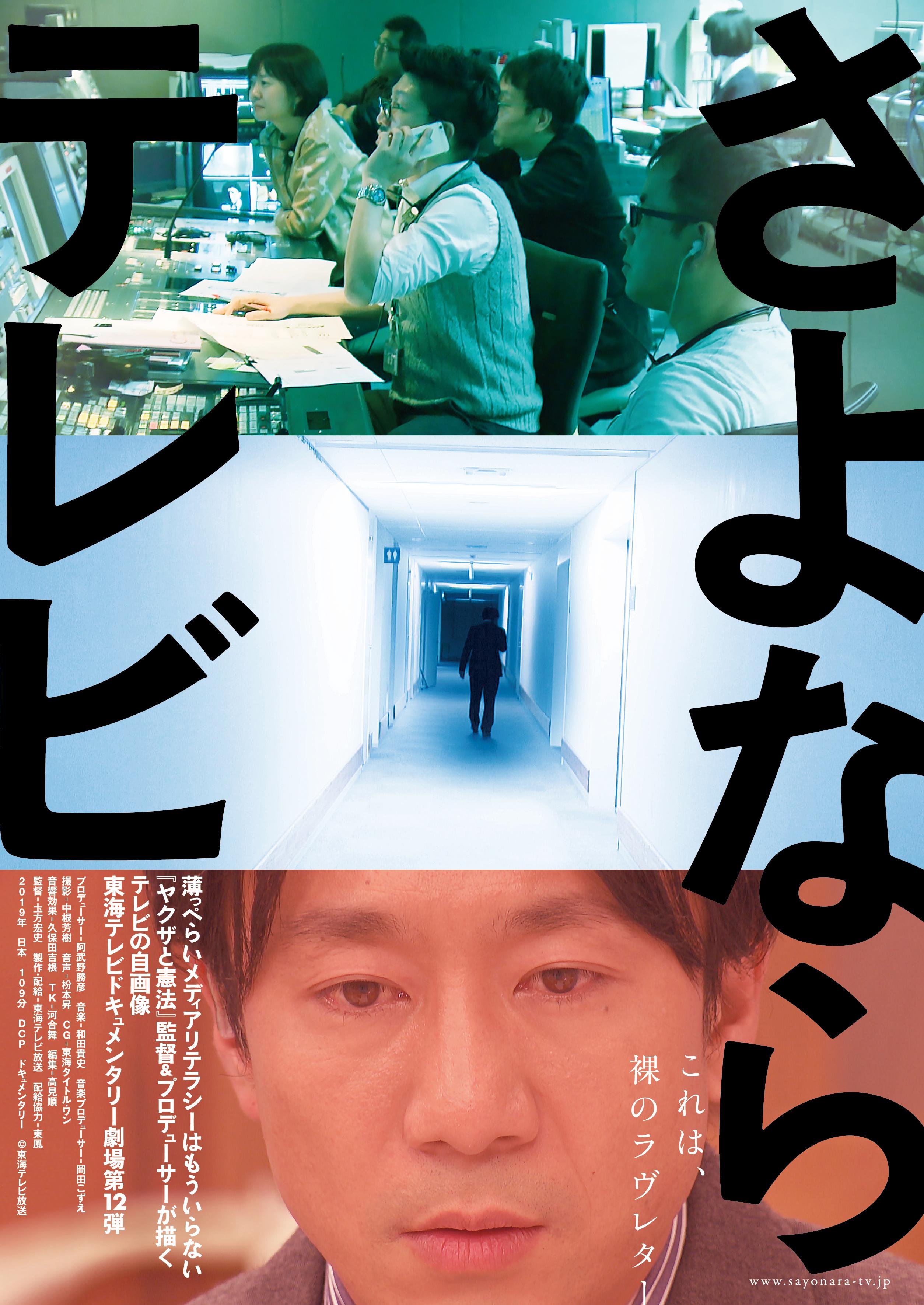ドキュメンタリー映画『さよならテレビ』場面写真