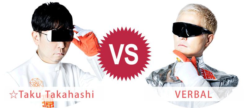 m-floの☆Taku TakahashiとVERBAL