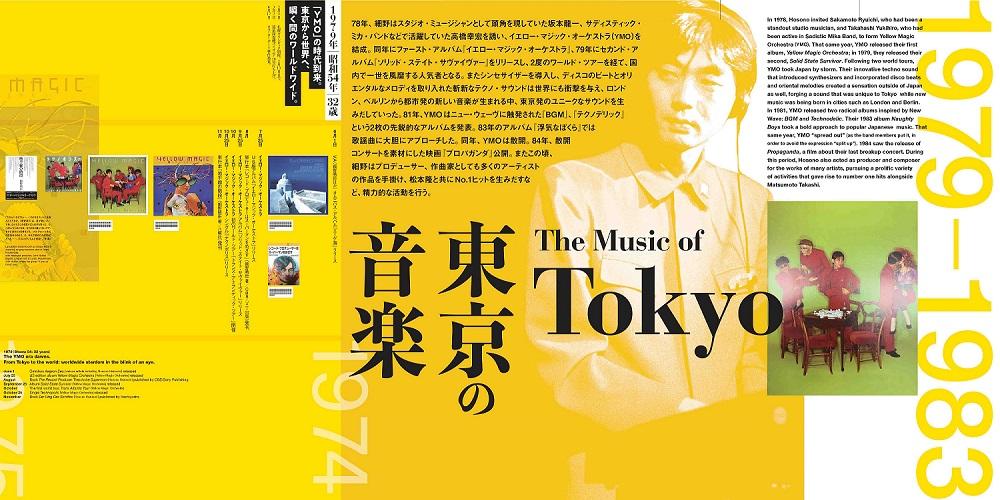「細野観光1969 - 2019」