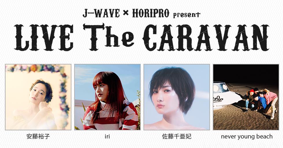「J-WAVE×HORIPRO present LIVE The CARAVAN」