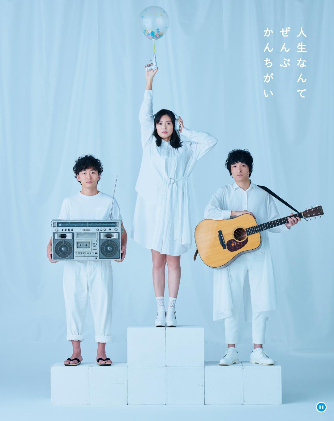 J-WAVE30周年×ゴジゲン10周年記念公演『みみばしる』