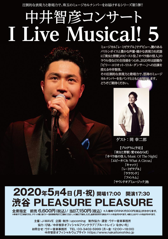 中井智彦コンサート 「I Live Musical! 5」
